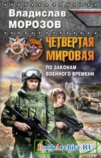 Книга Враг у ворот. Фантастика ближнего боя (32 книги)