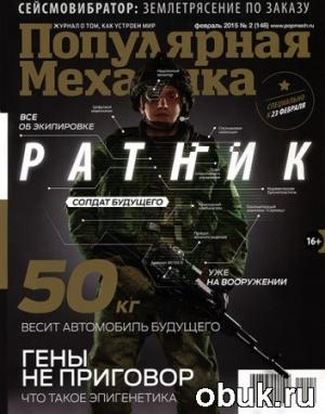 Журнал Популярная механика № 2 2015