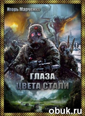 Игорь Марченко - Глаза Цвета Стали (аудиокнига)