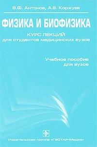 Антонов В.Ф. и др. Биофизика
