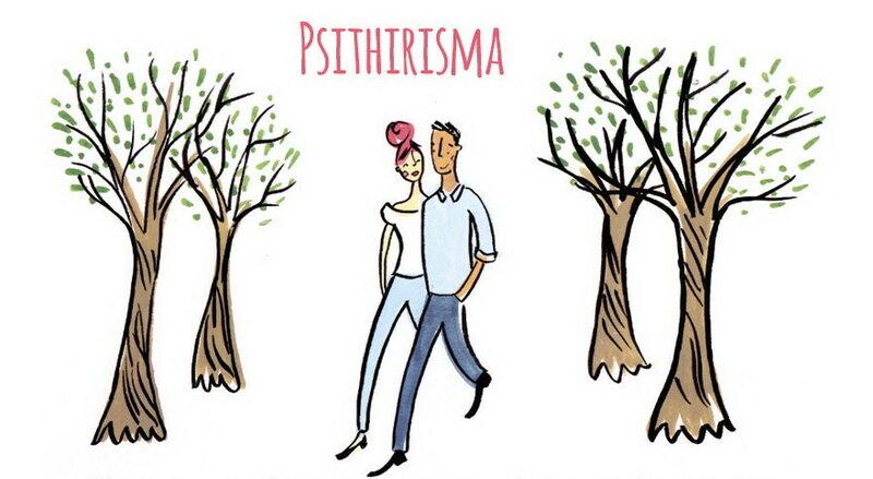 Романтический звук шуршания листьев на ветру.