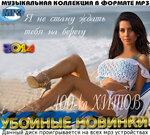 2014 100-ка хитов Убойные новинки(4).jpg