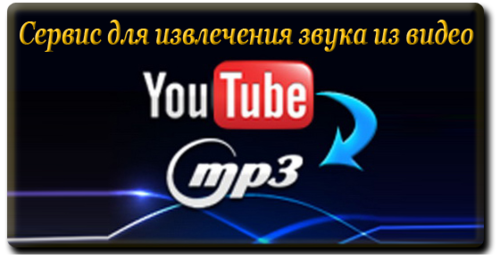 YouTube mp3.png