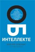 Литература о ИИ и ИР - Страница 3 0_ec355_396db66d_orig