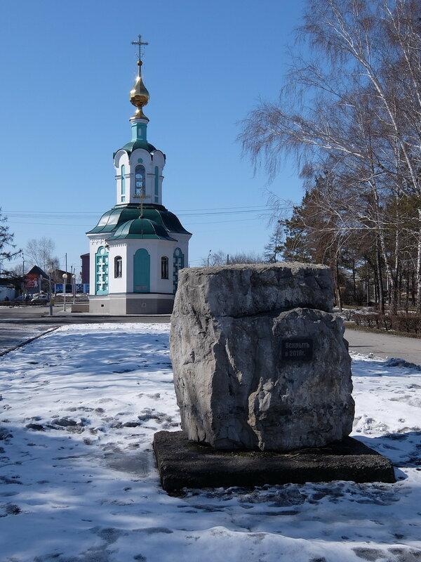 Белово | Памятный камень комсомольцев на фоне часовни Покрова Пресвятой Богородицы
