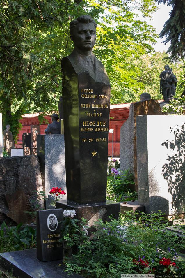 Нефёдов Владимир Андреевич, могила на Новодевичьем