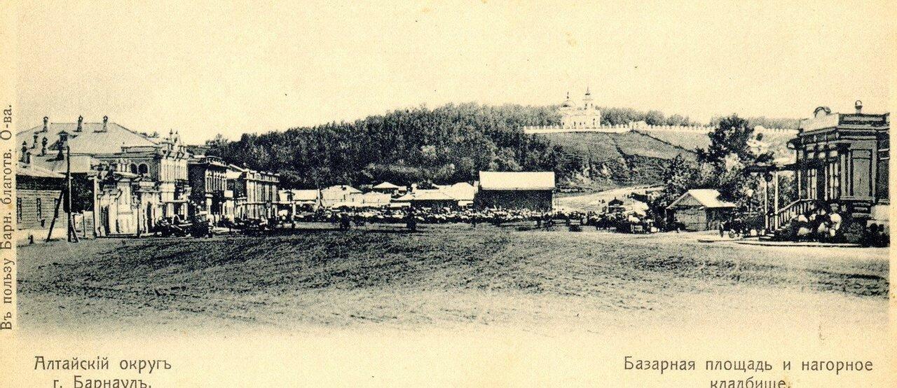 Базарная площадь и Нагорное кладбище