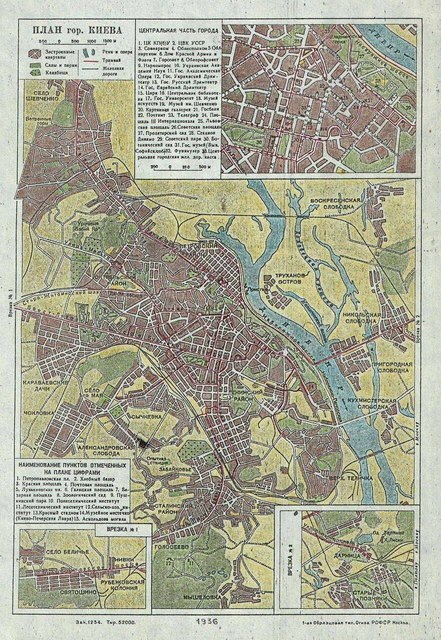 1936. План Киева