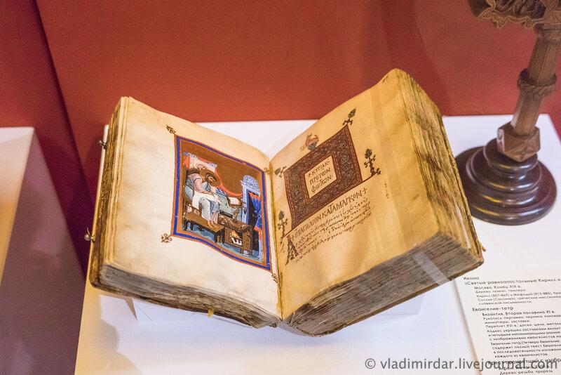 Евангелие-тетр. Византия. Вторая половина XI века. Рукопись.