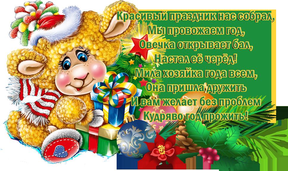 новогоднее-пожелание19.png