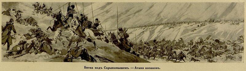 Битва под Саракамышем. Атака казаков