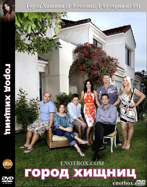 Город Хищниц (1-5 сезоны: 1-89 серия из 89) / Cougar Town / 2009-2014 / ПМ (LostFilm) / WEB-DLRip