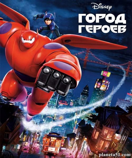 Город героев / Big Hero 6 (2014/BDRip/HDRip/3D)