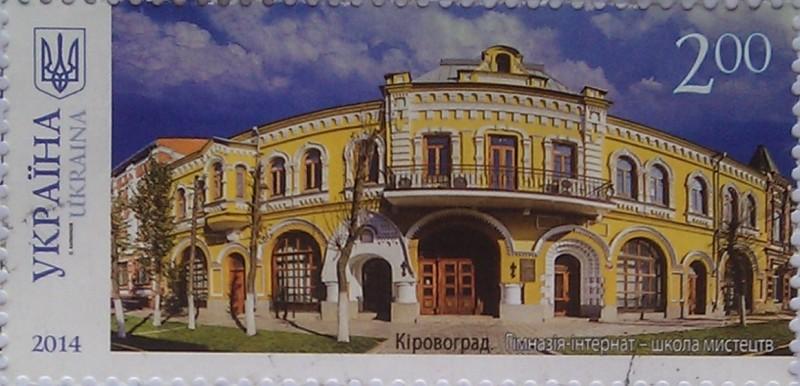 2014 N1366 Кировоград 2.00