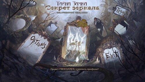 Тайна Замка. Секрет зеркала. Платиновое издание | Mystery Castle The Mirror's Secret PE (Rus)