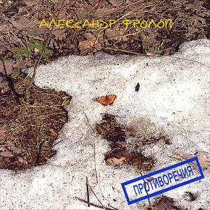 Александр Фролов. Противоречия [2005]