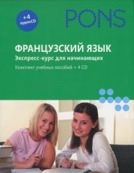 Аудиокнига PONS. Французский язык. Экспресс-курс для начинающих (Аудиокнига)