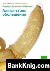 Книга Формула Настоящего Мужчины: Альфа-стиль обольщения
