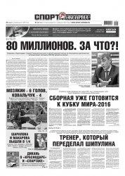 Спорт-Экспресс (26 Января 2015)