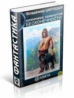 Книга Царицын Владимир - Пленники замкнутой бесконечности