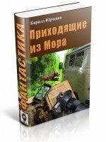 Книга Юрченко Кирилл - Приходящие из Мора