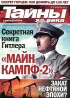 Журнал Тайны ХХ века №6, 2015