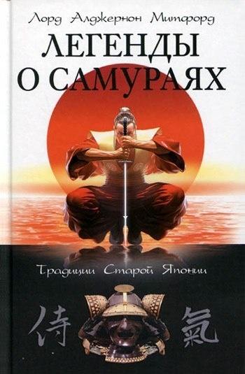 Книга АЛДЖЕРНОН МИТФОРД ЛЕГЕНДЫ О САМУРАЯХ