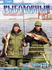 Рыболовный мир № 7 2009