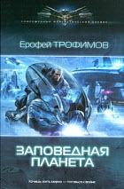 Книга Заповедная планета