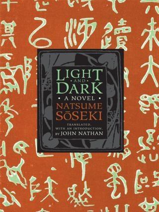 Книга Light and dark