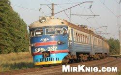 Аудиокнига Україна. Карта залізниць