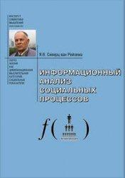 Книга Информационный анализ социальных процессов. Проблемы социологической информатики