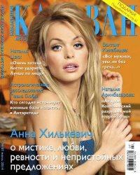 Журнал Караван историй. Коллекция №7 2014