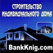 Книга Строительство индивидуального дома