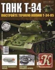 Журнал Книга Танк T-34 № 36 2014
