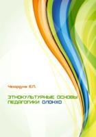 Книга Этнокультурные основы педагогики олонхо