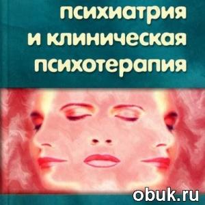 Профессиональная литература по психосоматике и телесно-ориентированной психотерапии