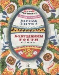Книга Бабушкины гости. Стихи для маленьких
