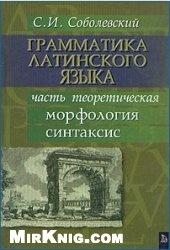 Книга Грамматика латинского языка. В двух частях. Часть первая (теоретическая). Морфология и синтаксис