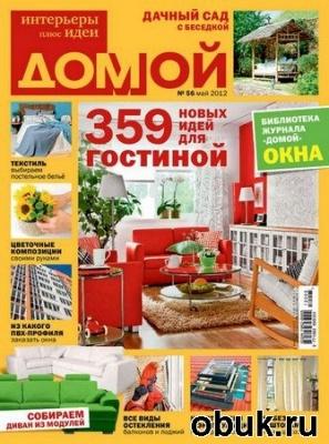 Книга Домой. Интерьеры плюс идеи №5 (май 2012)