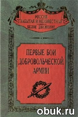 Книга Первые бои добровольческой армии