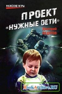 """Проект """"Нужные дети""""."""