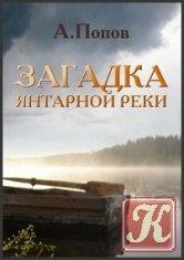 Книга Загадка янтарной реки