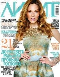 Журнал Лилит №4 2013
