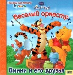 Книга Винни и его друзья. Веселый оркестр