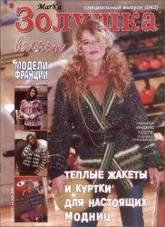 Журнал Золушка вяжет №10 2007. Модели Франции
