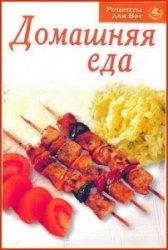 Книга Домашняя еда