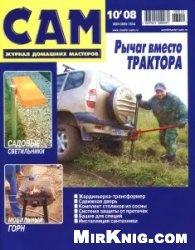 Журнал Сам. Журнал домашних мастеров №10 2008