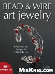 Книга Bead & Wire Art Jewelry: Techniques & Designs for all Skill Levels