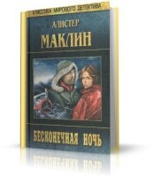 Книга Маклин Алистер - Бесконечная ночь (аудиокнига) mp3